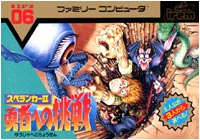 Package of Spelunker 2 for Famicom