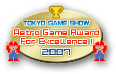 Tokyo Game Show Retro Game Award For Excellence 2007